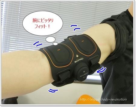 シックスパッドアームベルト体験談ブログ.JPG
