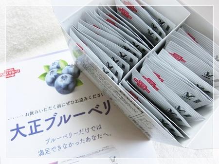 大正製薬ブルーベリーサプリ個包装.JPG